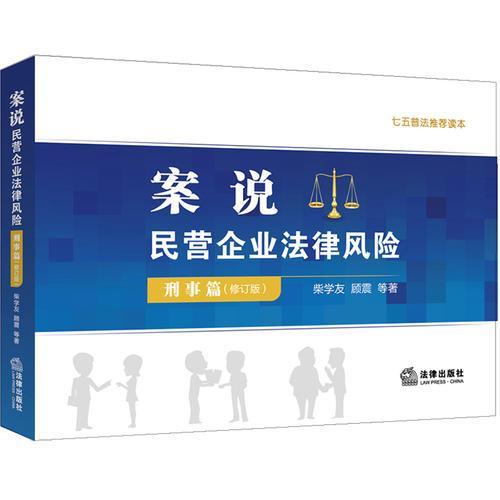 案说民营企业法律风险(刑事篇)(修订版)