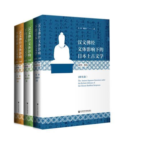 汉文佛经文体影响下的日本上古文学(研究·资料)(套装全3册)
