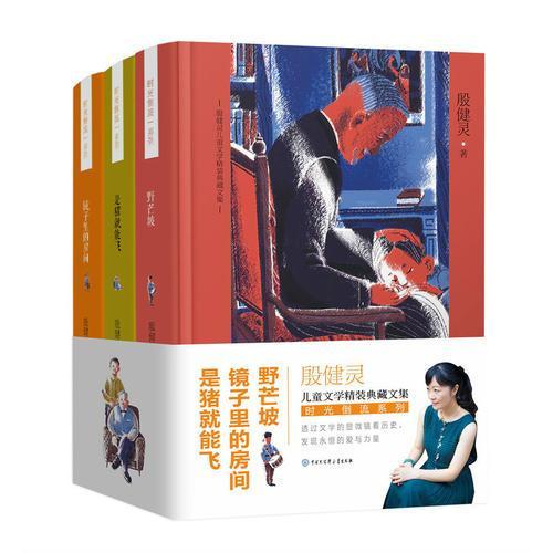 殷健灵儿童文学精装典藏文集:时光倒流系列