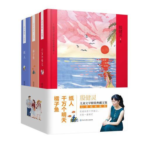 殷健灵儿童文学精装典藏文集:心灵成长系列