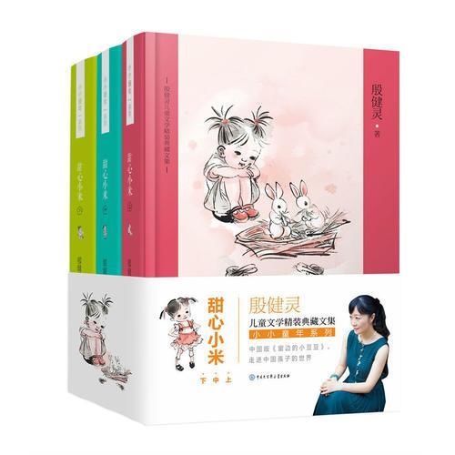 殷健灵儿童文学精装典藏文集:小小童年系列