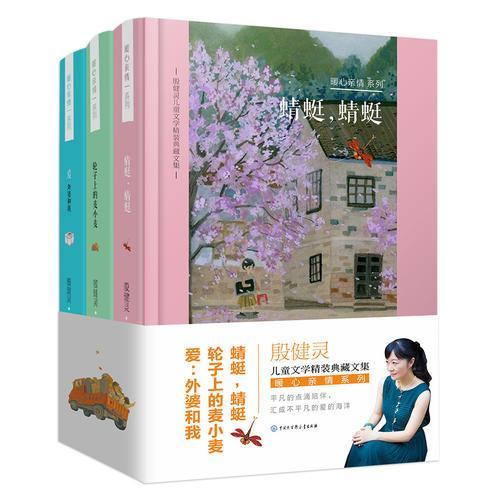 殷健灵儿童文学精装典藏文集--暖心亲情系列
