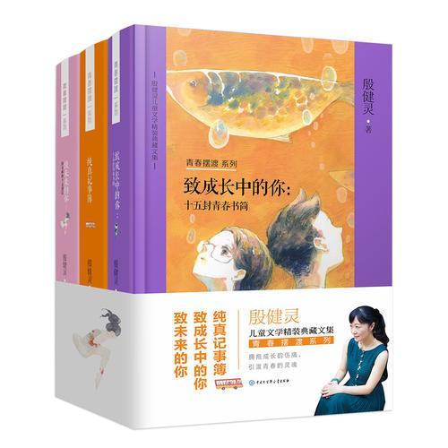 殷健灵儿童文学精装典藏文集--青春摆渡系列