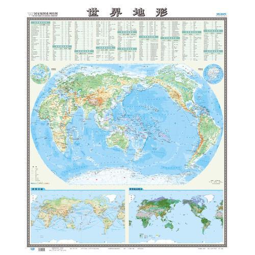 国家版图系列挂图-世界地形图(全开 膜图)盒装