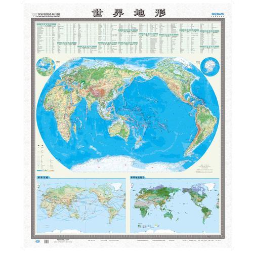 国家版图系列挂图-世界地形图(双全开 无拼缝膜图)盒装