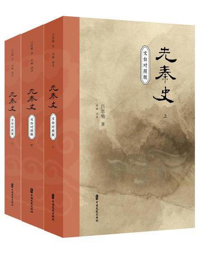 先秦史(全三册)