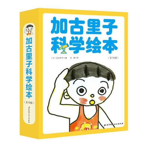 加古里子科学绘本(全10册)