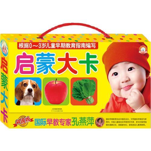 启蒙大卡礼盒装(红盒)