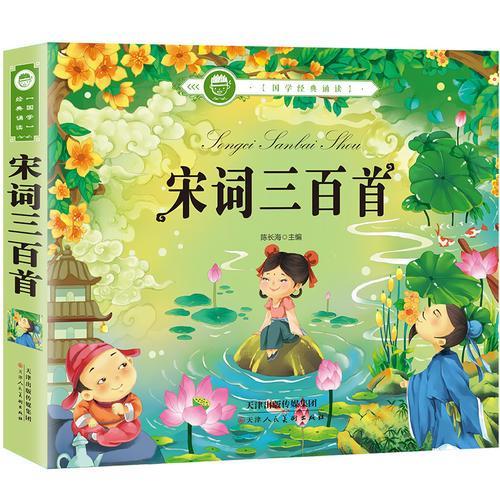 天津 聪明宝宝成长阅读 宋词三百则