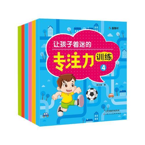 天津 让孩子着迷的专注力训练 塑封共6册