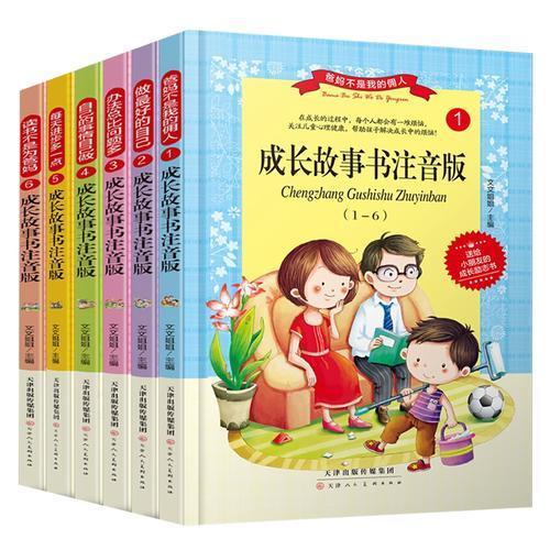 成长故事书注音版 共6册