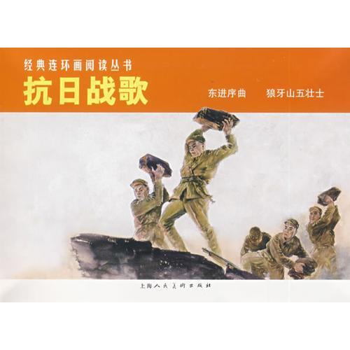 抗日战歌(1-2)——经典连环画阅读丛书