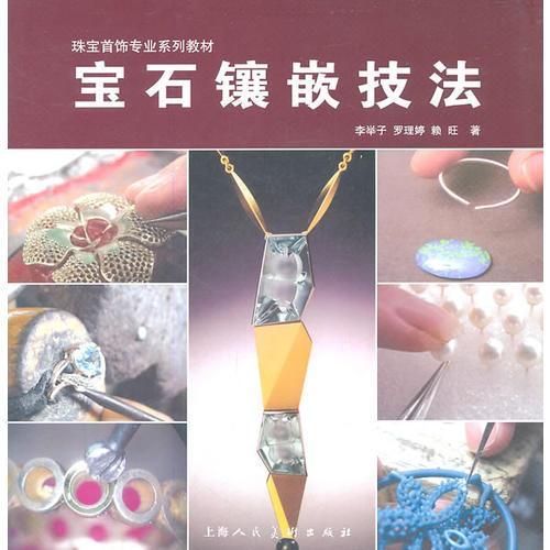 宝石镶嵌技法——珠宝首饰专业系列教材