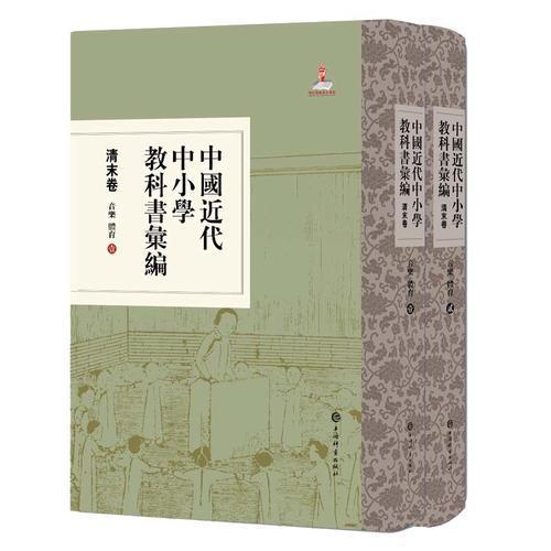 中国近代中小学教科书汇编·清末卷:音乐 体育(全二册)