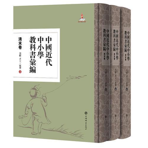 中国近代中小学教科书汇编·清末卷:美术 手工、家事(全三册)