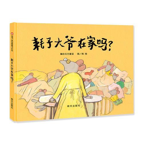 信谊原创图画书系列-耗子大爷在家吗?