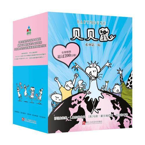 森林鱼童书:贝贝鼠系列(全10册)(风靡全球、畅销200万册的《纽约时报》畅销书,幽默又温暖的麻烦小女王驾到!读漫画、学知识、培养阅读兴趣与能力、和贝贝鼠一起健康快乐地成长吧!)