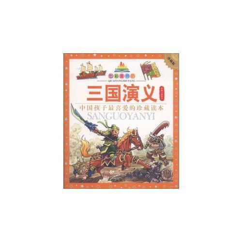 七彩童书坊:三国演义(注音版 水晶封皮)