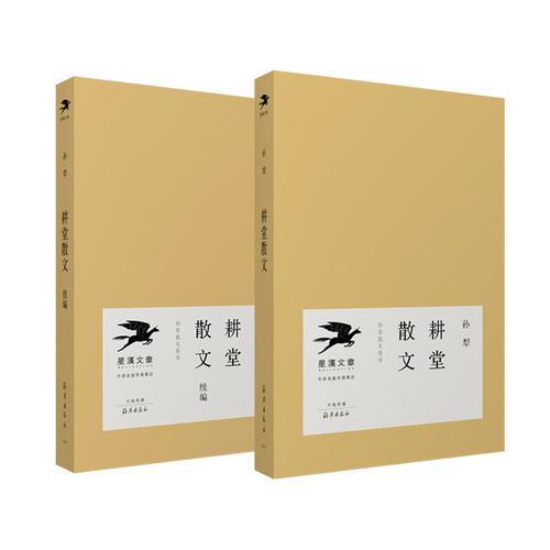 孙犁集:耕堂散文·续编(套装2册,布面精装)