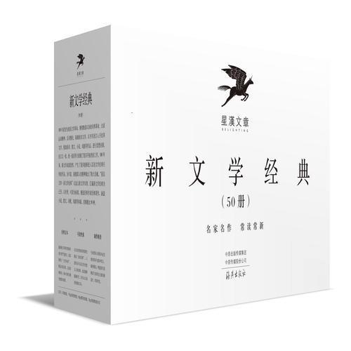 新文学经典50种(箱装50册)