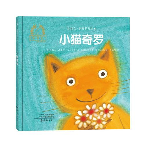 金羽毛·世界获奖绘本 小猫奇罗