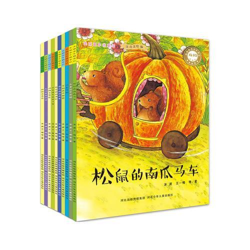 美丽童年微童话 共10册
