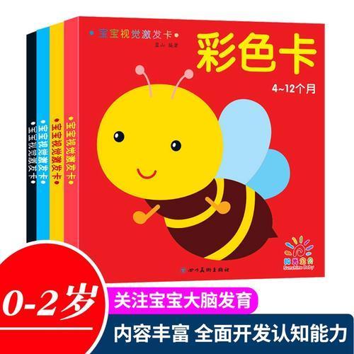 宝宝视觉激发卡 全4册(黑白卡+彩色卡+认物卡+认知卡)