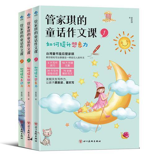 管家琪的童话作文课(全3册)