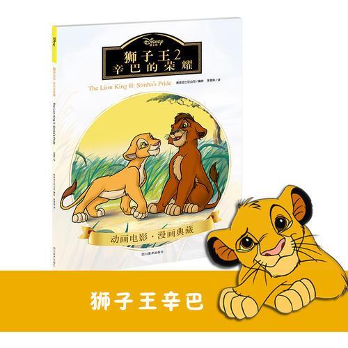 狮子王2:辛巴的荣耀(迪士尼正版授权)