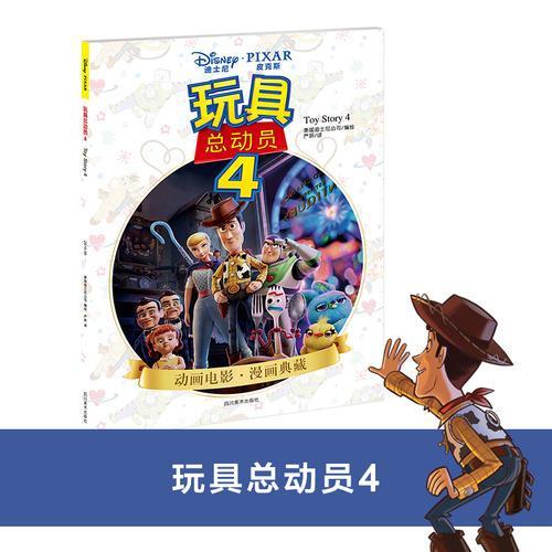 玩具总动员4(迪士尼正版授权)