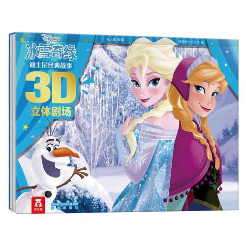 迪士尼经典故事3D立体剧场-冰雪奇缘