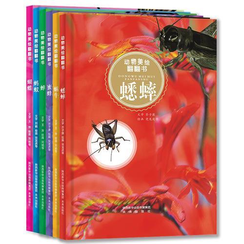 动物美绘翻翻书(6册/套)
