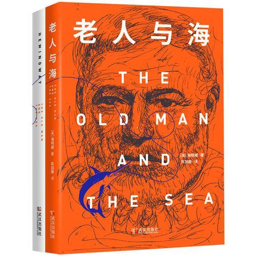 老人与海(2019年全本无删节版 附赠英语原版)