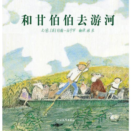 和甘伯伯游河(学校重点推荐大奖绘本 套装共2册)——1970年凯特·格林纳威奖大奖