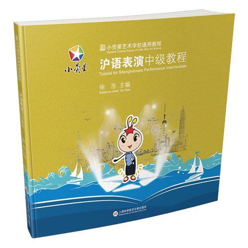 小荧星艺术学校通用教程:沪语表演中级教程