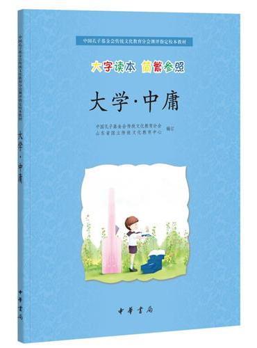大学·中庸(中国孔子基金会传统文化教育分会测评指定校本教材)