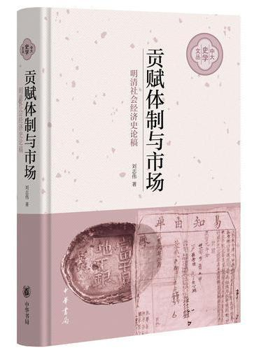 贡赋体制与市场(中大史学文丛)