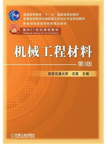 机械工程材料 第3版