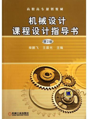 机械设计课程设计指导书 第2版