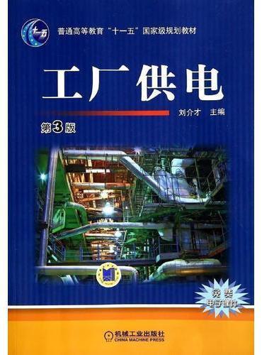 工厂供电 第3版