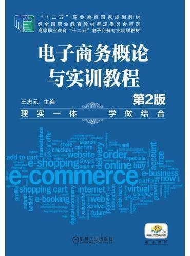 电子商务概论与实训教程