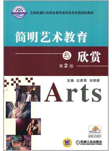 简明艺术教育与欣赏 第2版