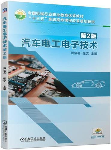 汽车电工电子技术 第2版