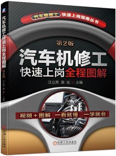 汽车机修工快速上岗全程图解(第2版)