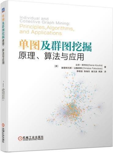 单图及群图挖掘:原理、算法与应用