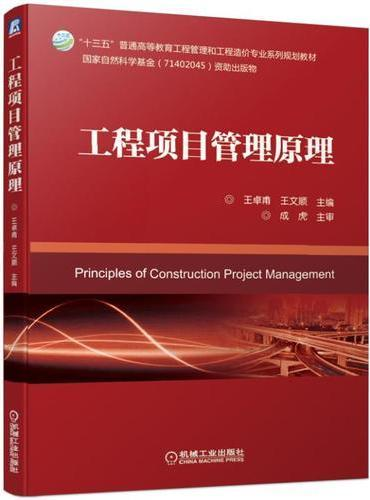 工程项目管理原理