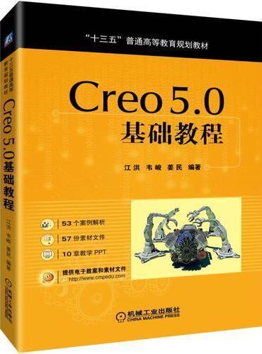 Creo 5.0基础教程