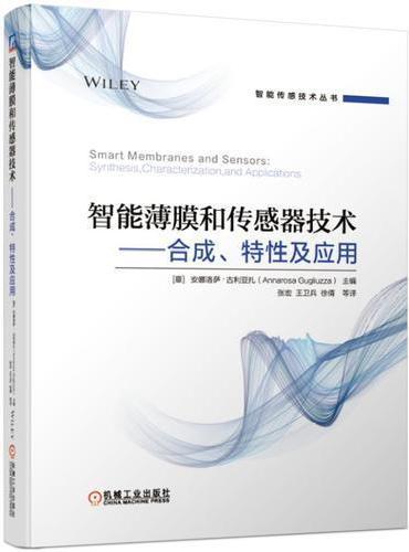 智能薄膜和传感器技术 合成、特性及应用