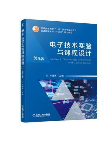 电子技术实验与课程设计 第5版