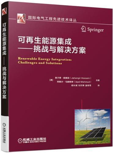 可再生能源集成 挑战与解决方案